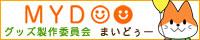 グッズ製作委員会【MYDOO】