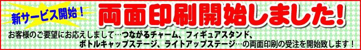 mydoo_ryoumen_161026.jpg